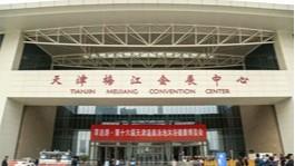 亿伽温泉实况│2021年第16届天津温泉泳池沐浴SPA健康博览会