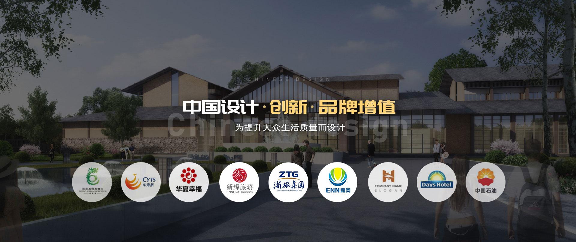 亿伽温泉,中国设计创新品牌增值